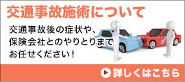 交通事故施術について